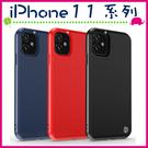 Apple iPhone11 Pro Max 風尚系列保護殼 凹凸直條紋手機殼 TPU軟殼保護套 全包邊手機套 矽膠保護殼