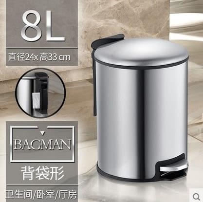 不銹鋼垃圾桶腳踏 廚房衛生間 靜音【 Bagman 鋼色拉絲 8L】