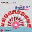 【百樂】【10支】白板筆卡水 P-WMR...