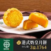 【添好運】港式奶皇月餅(6入/盒)X3盒