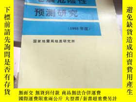 二手書博民逛書店地震危險性預測研究罕見1995年度13209 國家地震局地質研究