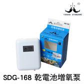 漁拓釣具 TAIWAN STANDARD SDG-168 (乾電池增氧泵)