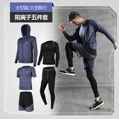 店長推薦 ~運動套裝男士健身服-多色寬鬆~