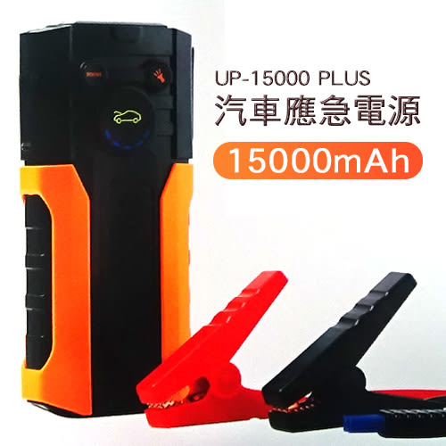 UP15000-PLUS多功能汽車應急電源15000mAh(待機180天還有90%電力)汽車救援、救車電池、智慧型移動電源