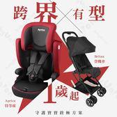 【限量特賣】Britax - Compact 單手收摺疊登機車 + Aprica - 特等席成長型汽座