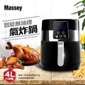 豬頭電器(^OO^) - Massey4L智能無油煙氣炸鍋(MAS-401)