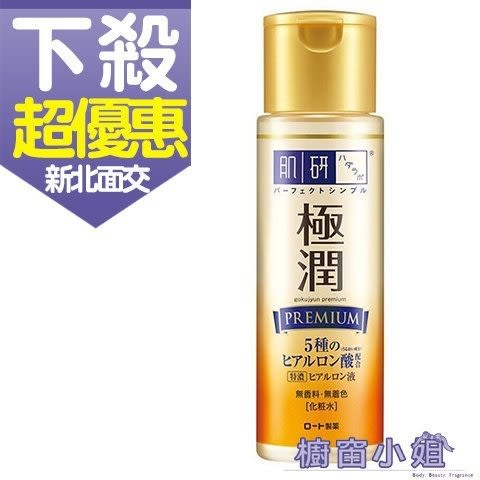 ROHTO肌研 極潤特濃玻尿酸保濕化粧水 170ml (極潤金緻特濃保濕精華水) 黃瓶