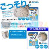日本製 泡泡玉 洗衣槽專用清潔劑 洗衣機專用 除菌 去污 除菌 消臭 清潔劑 日本進口正版 100033