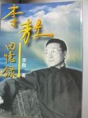 【書寶二手書T1/傳記_LRA】李敖回憶錄_李敖