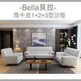 Bella貝拉-厚牛皮123沙發 奧斯曼OSMAN