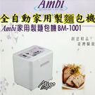 【Ambi製麵包機】BM-1001多段式電腦控制製程 自動保溫 原價4880