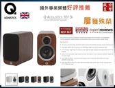 盛昱音響 (WHAT HI FI 五顆星最佳推薦 2018/4月)  全新上市英國 Q-Acoustics 3010i 書架喇叭