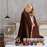 素色法蘭絨 羊羔絨 咖非色 150x200cm 輕柔保暖 防靜電 不掉毛 毯被 Best寢飾