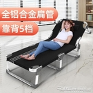 摺疊床 享趣鋁合金摺疊床單人床家用簡易午...