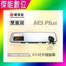 響尾蛇 M5 PLUS 【贈32G+三孔】雙鏡頭 1080P 後視鏡高畫質行車記錄器 另 M9 PLUS 台灣製造