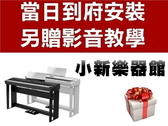 Roland FP-90 另贈好禮 樂蘭 88鍵  電鋼琴 全台當日配送 原廠保固/含原廠琴架琴椅踏板【FP90】