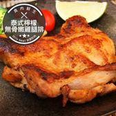 【下殺5折】泰式檸檬無骨嫩雞腿排 (230g±5%/片)(食肉鮮生)
