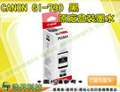 CANON GI-790 黑 原廠盒裝填充墨