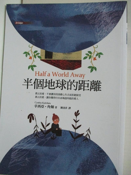【書寶二手書T1/翻譯小說_BET】半個地球的距離_辛西亞.角?