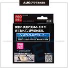 【愛車族購物網】日本原裝 PROREC 大燈泛黃修復劑 PR-005