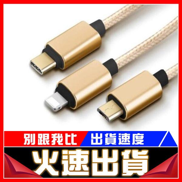 [24H 現貨快出] 三合一充電數據線 傳輸線 充電線 尼龍編織傳輸 鋁合金