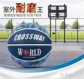 籃球室外水泥地耐磨7號標準橡膠運動比賽訓練用藍球 完美情人館