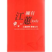 江蕙 擁有 平裝版CD 免運 (購潮8)