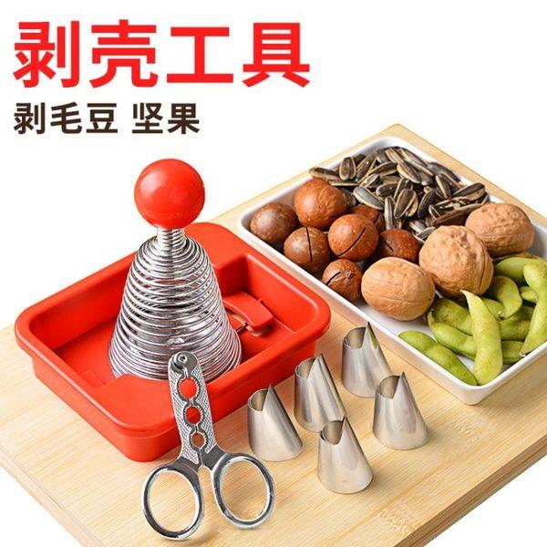 剝毛豆器神鐵指甲套堅果剝殼工具松子采摘器剝豆核桃砸瓜子鉗實用