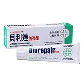 義大利Biorepair Plus 貝利達全效加強型牙膏75ml