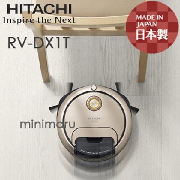 [ 公司貨再贈禮 ]日立原裝掃地機器人RV-DX1T  贈騎士堡免費平日暢遊一年(市價3680元)