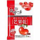 【台灣一番】愛文芒果乾   130公克  12包