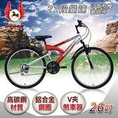 《飛馬》26吋弓箭型雙避震車-銀/紅(52-63-2)
