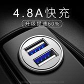 【雙11折300】手機閃充快速5a多功能萬能型車用插頭車上