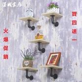 8 折免運花架牆上花架水管置物架懸壁掛多肉綠蘿裝飾層板鐵藝客廳書架一字擱板jy