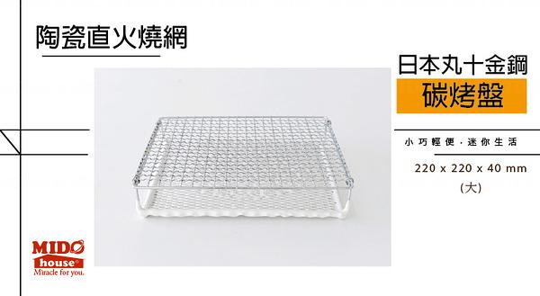 日本丸十金網 陶瓷直火燒網/烤網/燒烤架-22cm (大)《Mstore》