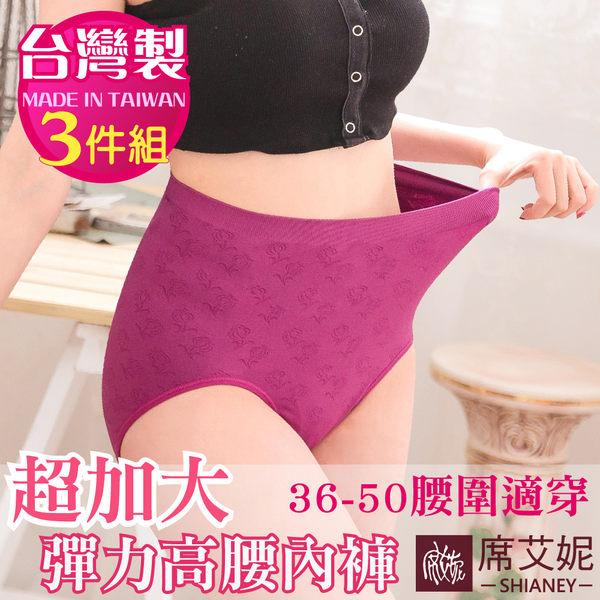 台灣製超加大彈力內褲