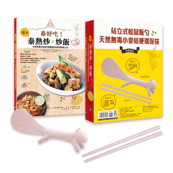 泰好吃!道地泰熱炒X炒飯,一吃上癮(隨書附贈松鼠飯勺、小麥桔梗環保筷)