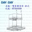 【PK廚浴生活館】 高雄 Day&Day...