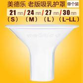 乳盾 乳頭保護罩美德樂吸乳護罩吸奶器配件喇叭罩Medela通用保護罩21/24/27/30mm『快速出貨』