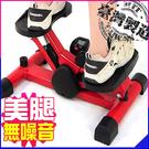 美腹踏步機扭腰翹臀美腿機滑步機運動健身器...