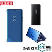 鏡面透視 休眠 三星 note 10 9 8 A20 A30 A50 A70 A80 A7 A9 2018 支架 手機殼 智能皮套 手機套