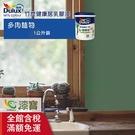 【漆寶】《得利│室內莫蘭迪風格色》竹炭健康居乳膠漆-多肉植物(1公升裝)