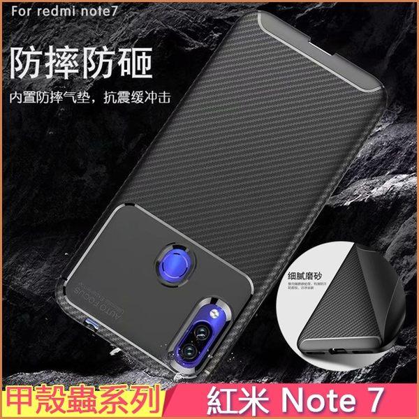 甲殼蟲 小米 紅米 Note 7 Pro 保護殼 抗震 redmi note7 手機殼 手機套 防摔 防指紋 軟殼 保護套