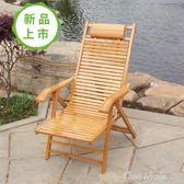 竹躺椅折疊椅子靠背午休椅午睡床沙灘懶人靠椅陽臺老人家用乘涼椅 one shoes YXS