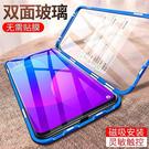 三星 S20 Ultra S20+ 雙屏版手機殼 金屬邊框 萬磁王 磁吸 全包防摔 鋼化玻璃保護套 雙面屏可觸控