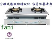 莊頭北  安全嵌入爐  產品型號:TG-7001T