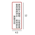 ET-807 請勿投入殘物以免堵塞直式 4.5x12cm 壓克力標示牌/指標/標語 附背膠可貼