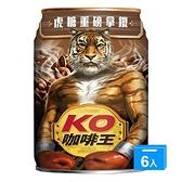 KO咖啡王拿鐵240ML x 6【愛買】