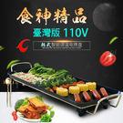 電烤盤 台灣版110V電烤爐烤肉盤韓式電...