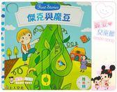 麗嬰兒童玩具館~上人文化-推拉轉童話系列玩具書-傑克與魔豆/小飛俠/三隻小豬/胡桃鉗
